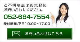日本住宅診断協会へのお問い合わせはこちら