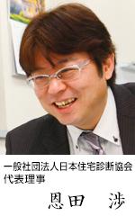 一般社団法人 日本住宅診断協会 代表理事 恩田 渉
